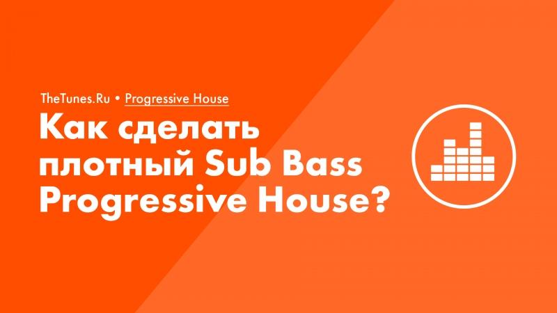 Как сделать плотный Sub Bass в Progressive House?