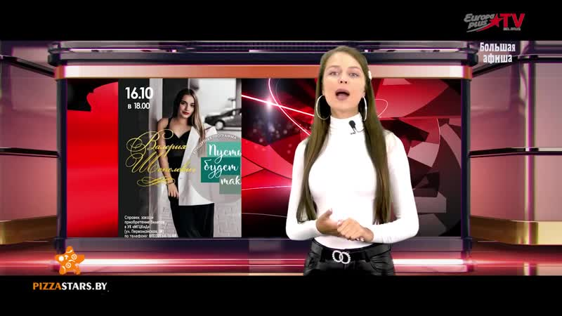 Валерия Шепелевич Афиша на europa plus tv belarus