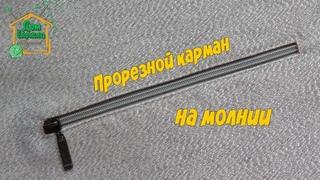 Прорезной карман на молнии / Как шить карман / Подробный мастер-класс от SvGasporovich