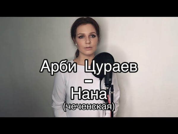 Алиса Супронова Нана Мама чеченская Alisa Supronova Mother in Chechen