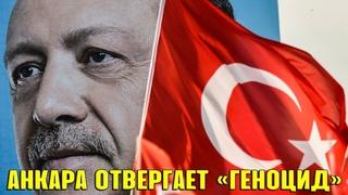 Эрдоган ответил на возможные планы США признать геноцид Армян
