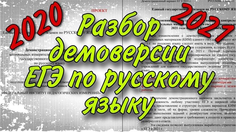 РАЗБОР ДЕМОВЕРСИИ ЕГЭ по русскому языку 2021