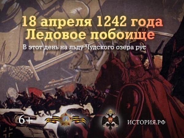 18 Апреля Памятные даты военной истории России