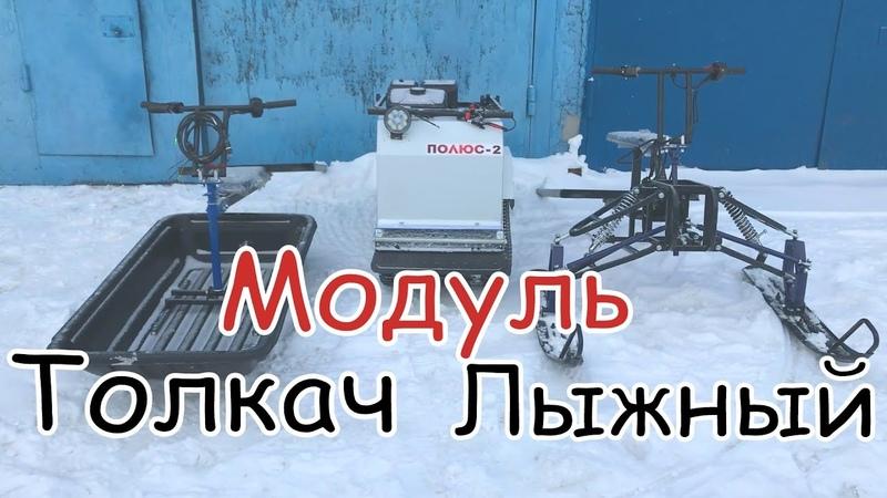 Обзор модулей Тест по глубокому снегу Какой модуль лучше от XTREME MOTORS Мотобуксировщик Полюс 2