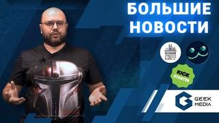 НОВОСТИ - настольные игры, варгеймы и новинки 2021 года от Geek Media
