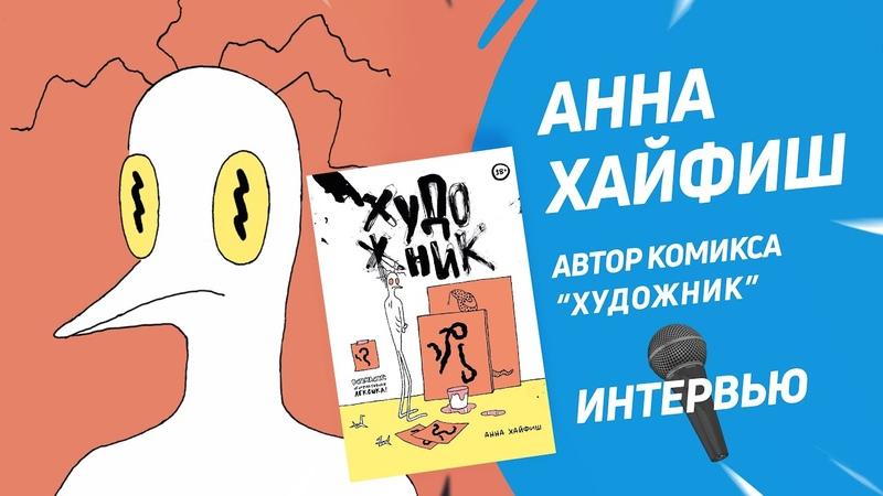 Анна Хайфиш создательница комикса Художник о книге искусстве и проблемах художников