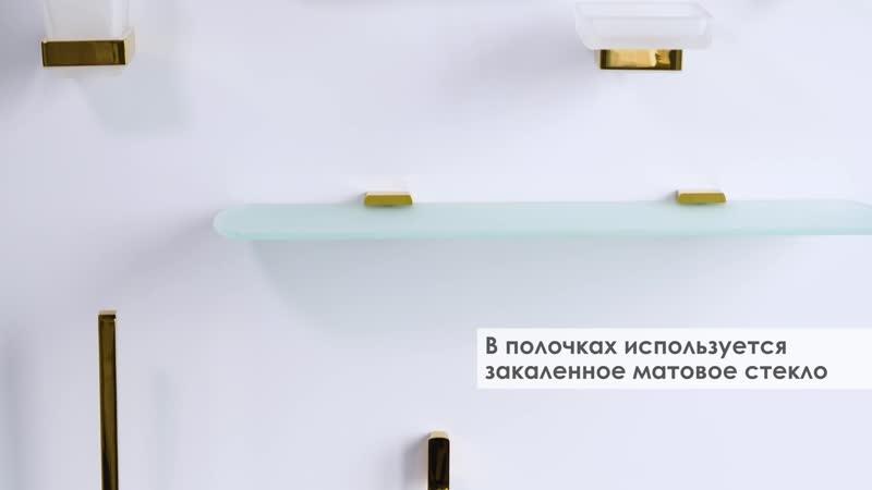 Коллекция Sauer PVD покрытие глянцевое золото
