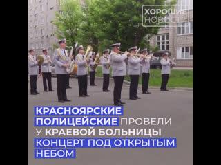 Красноярские полицейские провели у краевой больницы концерт под открытым небом