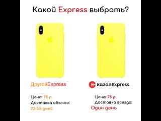 Казань экспресс - чехол на IPhone 6/6s, 6/6s+, 7/8, 7/8+, X kazanexpress смотри что я нашел