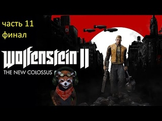 Wolfenstein II   The New Colossus часть 11 финал с енотом 18+ маты пожилой