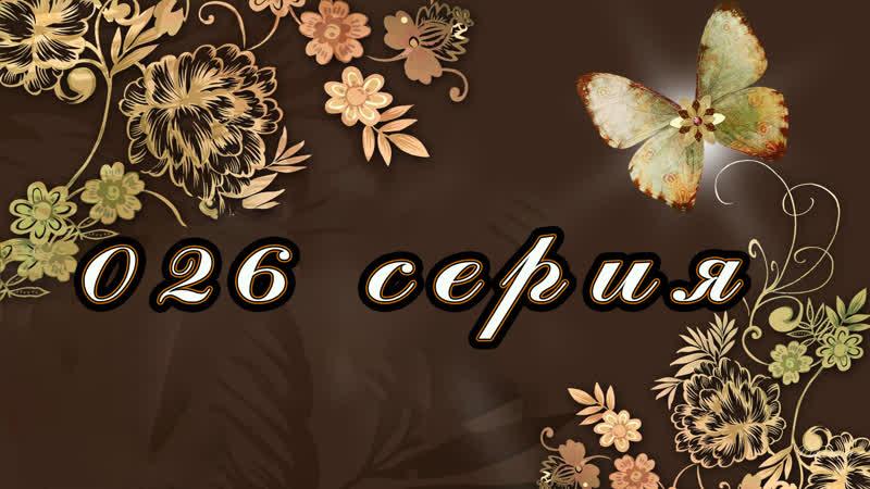 Вдова Бланко 026 серия 2006