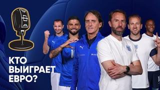 Звуки футбола. Финал Евро: столкновение идей или борьба добра со злом