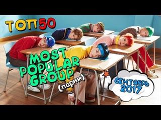 ТОП50 АЙДОЛ ГРУПП (ПАРНИ) СЕНТЯБРЬ 2017 (BTS/EXO/WANNA ONE/GOT7/SHINEE/MONSTA X)   K-POP ARI RANG