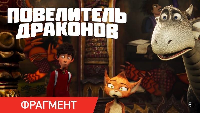 ПОВЕЛИТЕЛЬ ДРАКОНОВ Фрагмент В кинотеатрах с 29 октября