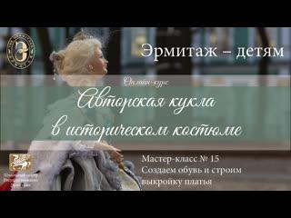 Онлайн-курс «Авторская кукла в историческом костюме». Мастер-класс №15