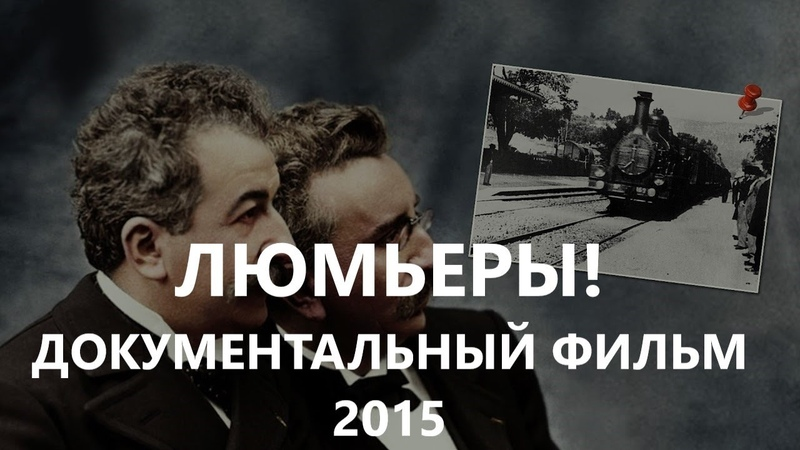 Люмьеры! (2015) - документальный фильм
