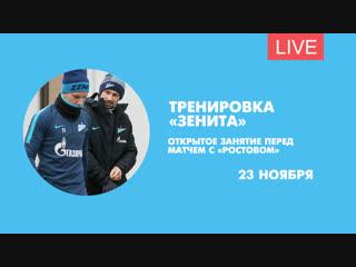 Открытая тренировка Зенита перед встречей с Ростовом
