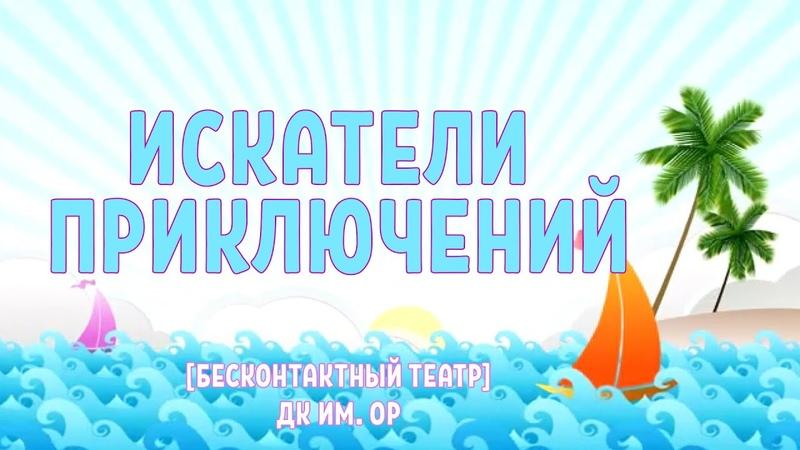 ДК им ОР Искатели приключений Бесконтактный театр