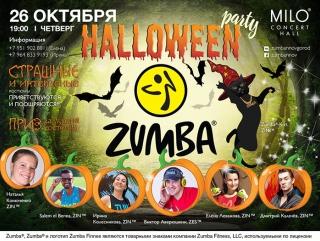 Zumba® Halloween Party 2017