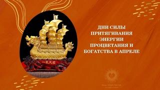 Прогноз на апрель через тибетскую астрологию