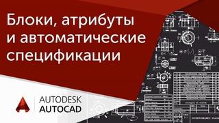 [Мастер-класс по AutoCAD] Тонкости работы с блоками, атрибутами и автоматическими спецификациями