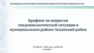 Брифинг по вопросам эпидемиологической ситуации в муниципальном районе Аскинский район