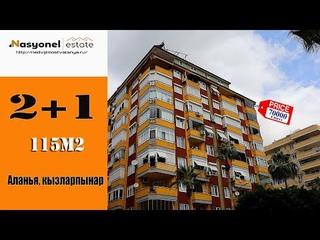 #продажа_квартиры 2+1 БЛИЗКО К ЦЕНТРУ €ТУРЦИЯ.АЛАНИЯ.КЫЗЛАРПЫНАРЫ.
