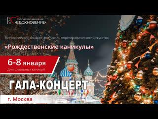 """Гала-концерт Фестиваля """"Рождественские каникулы 2020"""""""