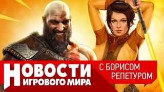 ПЛОХИЕ НОВОСТИ ремейк KOTOR, God of War Ragnarok, Microsoft купит GTA, Spider-Man 2, Alan Wake