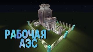 Новая Рабочая АЭС Без Модов в Майнкрафт - Огромный Взрыв Реактора АЭС / Minecraft