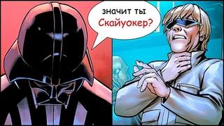 Что Дарт Вейдер сделал с самозванцем, который выдавал себя за Скайуокера (Канон)   Звездные Войны