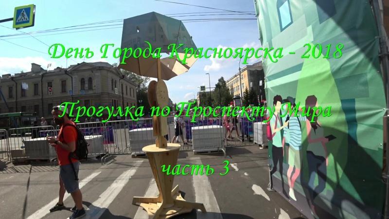 Прогулка по Проспекту Мира в День Города Красноярска. часть 3