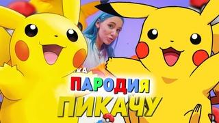 Песня Клип про ПИКАЧУ Mia Boyka & Егор Шип - ПИКАЧУ / ПАРОДИЯ / Pikachu Song