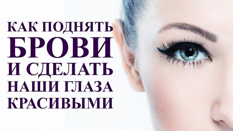 Как поднять брови и сделать глаза красивыми. Лифтинг бровей. Самомассаж лица