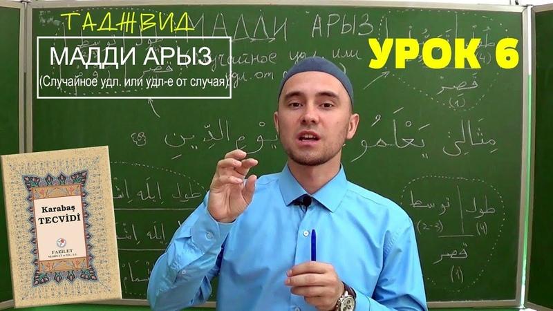 УРОК 6 Мадди Арыз ТАДЖВИД