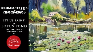 HOW TO PAINT A LOTUS POND. WATER COLOUR DEMONSTRATION BY SUNIL LINUS DE. SIMPLE PAINTIG TUTORIALS