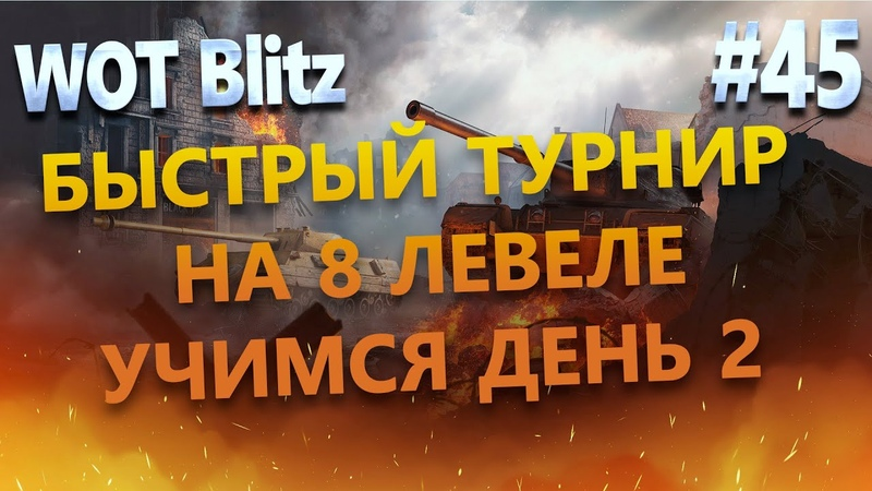 WOT Blitz Быстрый турнир на 8 левеле обучение день второй 45