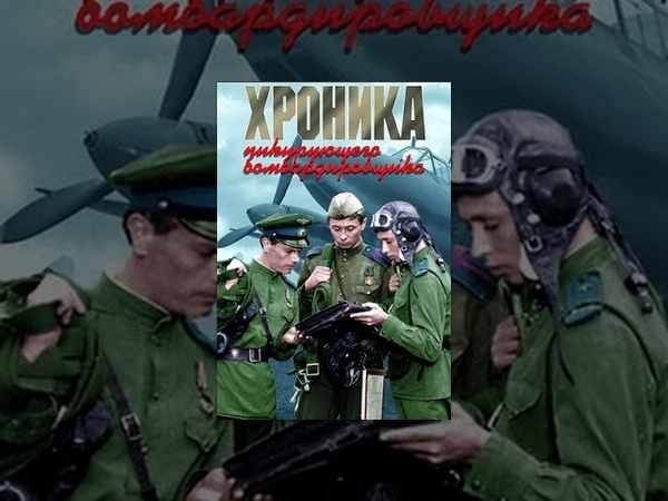 Хроника пикирующего бомбардировщика советский фильм военный 1967 год