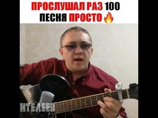 ПРОСЛУШАЛ раз 100 песня просто огонь