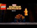 Lego Marvel Super Heroes:№10 Фантастическая Четверка Ник Фьюри против Зелёного Гоблина