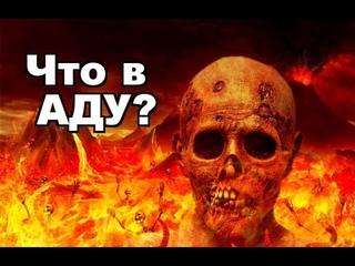 Свидетельства побывавших в аду | Что ждет людей в преисподней?