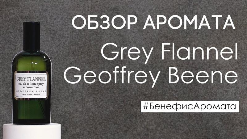 Обзор и отзывы о Geoffrey Beene Grey Flannel от Духи рф Бенефис аромата