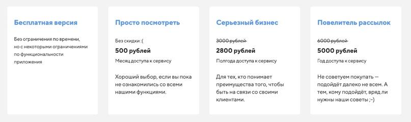 🥊 Senler VS ArtSend: сервисы рассылок в ВК, изображение №7