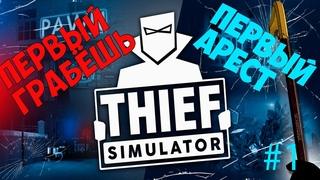 Первый грабёшь, первый арест | Thief Simulator #1