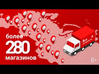 ВсеИнструменты.ру - это более 280 магазинов по России