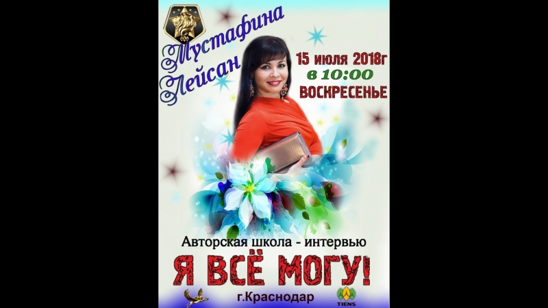 15 июля 2018 г в КРАСНОДАРЕ Aвторская школа от ЗЛ Мустафиной Лейсан