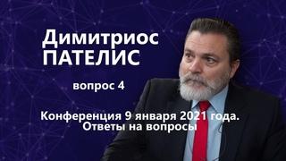 Димитриос ПАТЕЛИС. Ответы на вопросы на конференции 9 января 21 года. Вопрос 4.