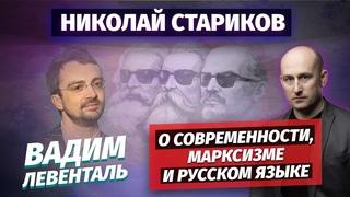 Николай Стариков и Вадим Левенталь: о Современности, Марксизме и Русском языке