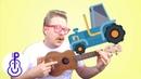 Песенка про Синий Трактор Урок игры на укулеле для детей Детские песни на укулеле, учимся играть