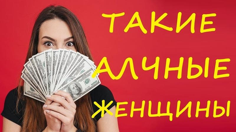 Почему женщины становятся алчными Причины жадности Деньги в отношениях с женщиной